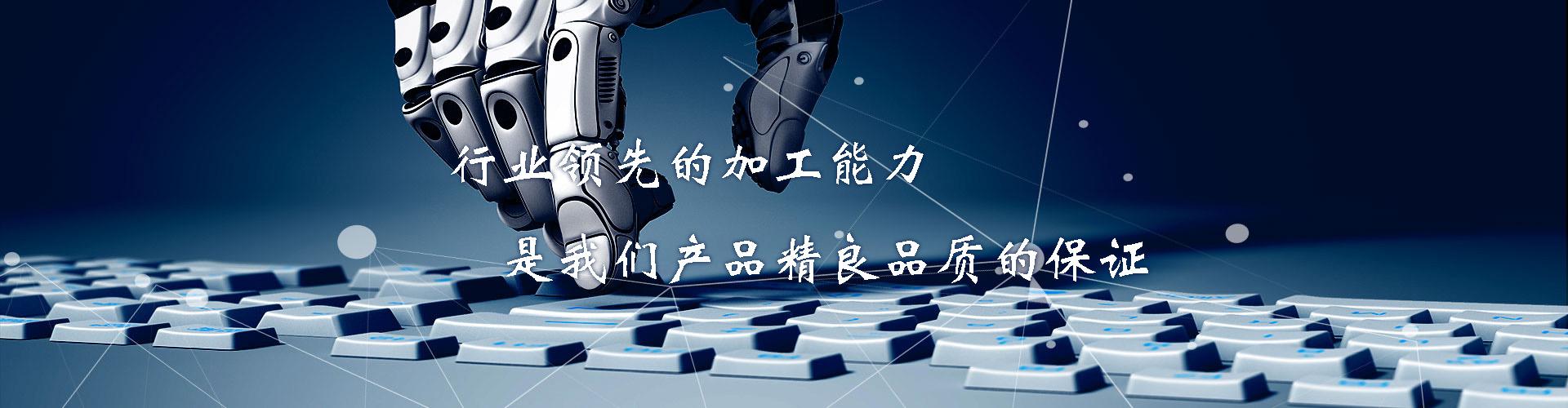 合肥中辰轻工机械-banner2
